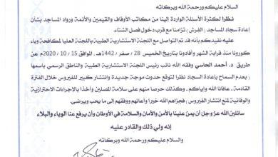 Photo of الهيئة العامة للأوقاف والشؤون الإسلامية بالحكومة الليبية تعمم بشأن عدم السماح بإعادة سجاد المساجد