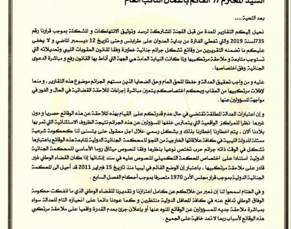 """Photo of خلاف رسالة """"السراج"""".. وثائق تؤكد قيام وزير العدل والوكيل بدورهما في لجنة رصد انتهاكات حقوق الإنسان"""