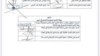 Photo of نص اتفاق وقف إطلاق النار الدائم في ليبيا الموقع في جينيف برعاية الأمم المتحدة