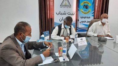 Photo of لجنة العمل التطوعي تناقش أنشطتها للعام (2020) وتعتمد لائحتها الداخلية