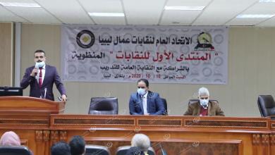 Photo of بنغازي.. ملتقي لنقابات العمال في ليبيا