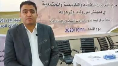 Photo of بني وليد تحتضن ورشة عمل بعنوان (ليبيا بين رؤى الحاضر وأفاق المستقبل)