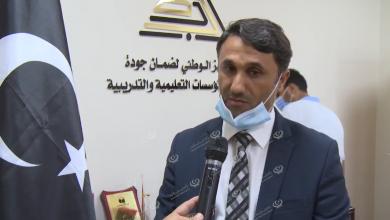 Photo of الوطني لضمان الجودة يستقبل مستندات (3) كليات بجامعة المرقب لاعتمادها