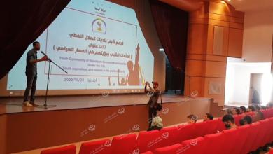 Photo of ملتقى شباب بلديات الهلال النفطي يشرع في تأسيس تجمع مدني شبابي