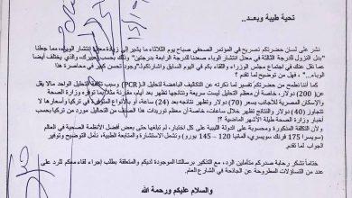 Photo of وزير الصحة المكلف يعزز شبهة الفساد ولا يكشف للإعلام سبب التكلفة الباهضة لاختبار فيروس (كورونا)