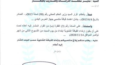 Photo of الأجهزة الرسمية تعمم على منتسبيها بارتداء القيافة الشتوية يوم (14) فبراير