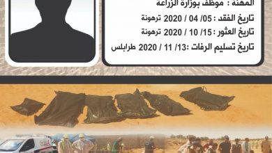 Photo of تسليم عدد من الجثامين التي عثر عليها بالمقابر الجماعية في ترهونة لذويها بعد التعرف عليها