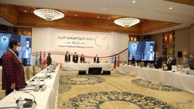 Photo of بيان إلى منتدى الحوار السياسي الليبي بخصوص حرية الرأي والتعبير والتجمع السلمي وتكوين الجمعيات