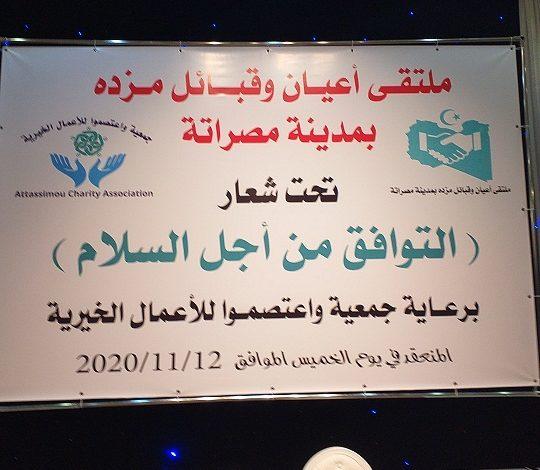 Photo of عقد ملتقى أعيان وقبائل مزدة من أجل المصالحة والتوافق لإعادة البناء السياسي بالمدينة