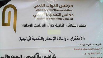 Photo of تنظيم حلقــة نقاش حول الاستقرار وإعادة الإعمار والتنمية في ليبيا