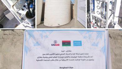 Photo of إعادة تأهيل مرافق المياه والصرف الصحي والنظافة الصحية في ثلاثة مخيمات ببنغازي