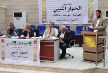 Photo of عقد ندوة بعنوان (الحوار الليبي أهميته وثوابته ومآلاته) باجدابيا