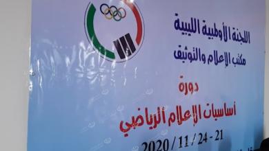 Photo of انطلاق دورة أساسيات الإعلام الرياضي في سبها