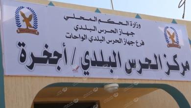 Photo of افتتاح مركز الحرس البلدي إجخرة بعد صيانته وتجهيزه