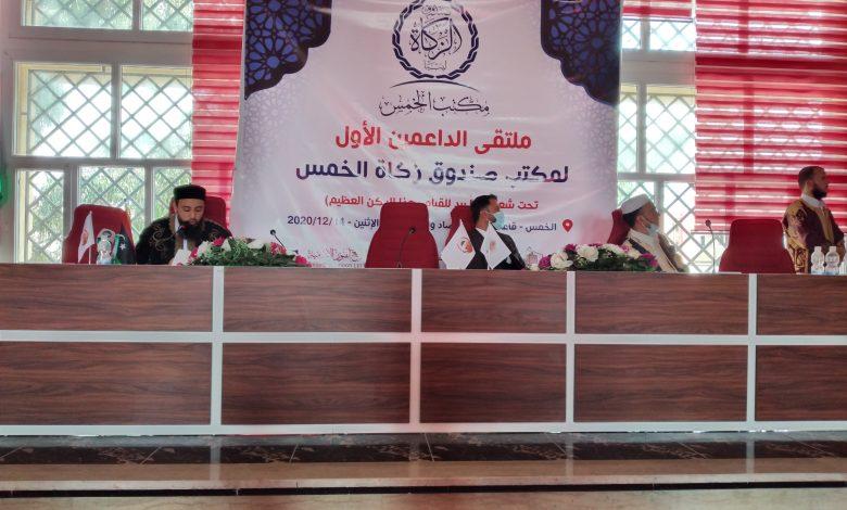 Photo of الملتقى الأول لداعمي مكتب صندوق الزكاة ببلدية الخمس