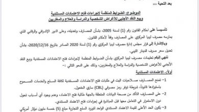 Photo of مصرف ليبيا المركزي يعمم بشأن الضوابط المنظمة لإجراءات فتح الاعتمادات المستندية وبيع النقد الأجنبي