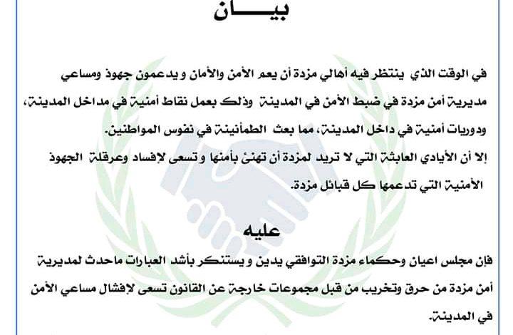 Photo of بيان تنديد واستنكار لما تعرضت له مديرية أمن مزدة من اعتداء