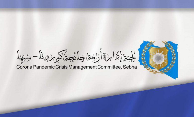 Photo of بيان لجنة إدارة أزمة (كورونا) بسبها بخصوص إمدادات الأكسجين