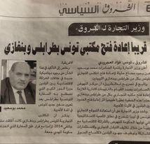 Photo of مساع لإعادة فتح المكتب التجاري لتونس بكل من طرابلس وبنغازي