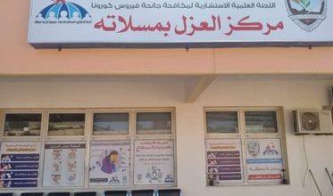 Photo of دخول أول حالة مصابة بفيروس (كورونا) لمركز العزل بمدينة مسلاتة