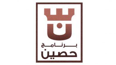 Photo of الهيئة العامة للأوقاف والشؤون الإسلامية تعتمد برنامج حصين (لمكافحة عمل السحرة و المشعوذين)