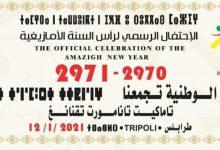 Photo of احتفالية يوم الثلاثاء بمناسبة رأس السنة الأمازيغية