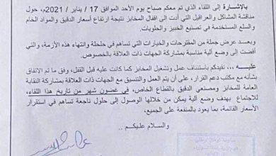 Photo of الإتفاق على عودة المخابز للعمل بعد عرض جملة من المقترحات لإنهاء الأزمة