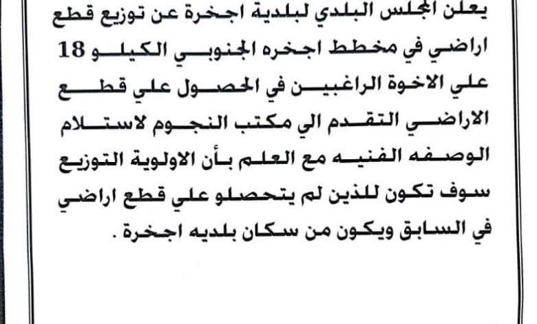 Photo of بلدي إجخرة يبدأ في توزيع قطع الأراضي على المواطنين بالبلدية