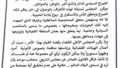 Photo of المجلس الأعلى للقضاء يستهجن منطق المحاصصة المناطقية ويرفض ما يتعلق منها بالسلطة القضائية
