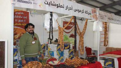 Photo of تواصل فعاليات معرض السلام للتمور ومشتقاتها بمصراتة