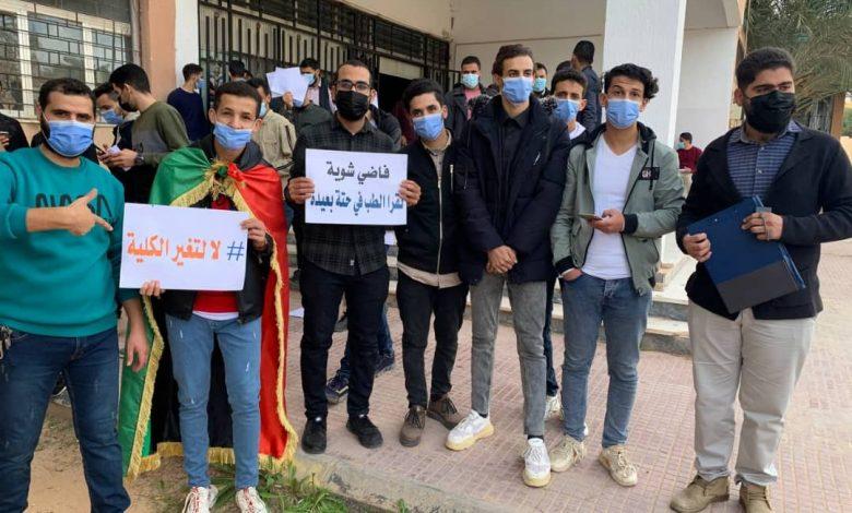 Photo of وقفة احتجاجية لطلاب كلية الطب البشري بجامعة المرقب