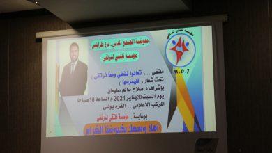 Photo of عقد ملتقى بعنوان (تعالوا نلتقي ومعا نرتقي) بالقره بوللي