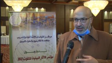 Photo of ندوة تمهيدية حول مؤتمر الآثار البيئية للتلوث 2021