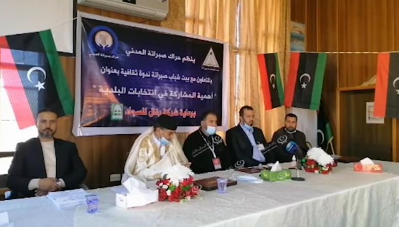 Photo of حراك صبراتة المدني ينظم ندوة ثقافية عن أهمية المشاركة في انتخابات البلدية