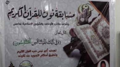 Photo of أكثر من (70) مشاركا يتنافسون في مسابقة (نون للقرآن الكريم) بغدامس