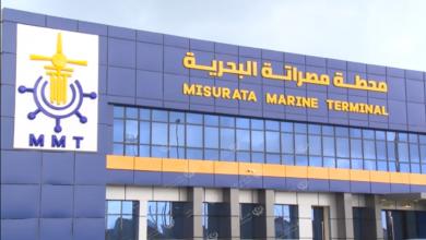 Photo of الاستعدادات النهائية لإطلاق العمل بالمحطة البحرية مصراتة شهر فبراير القادم