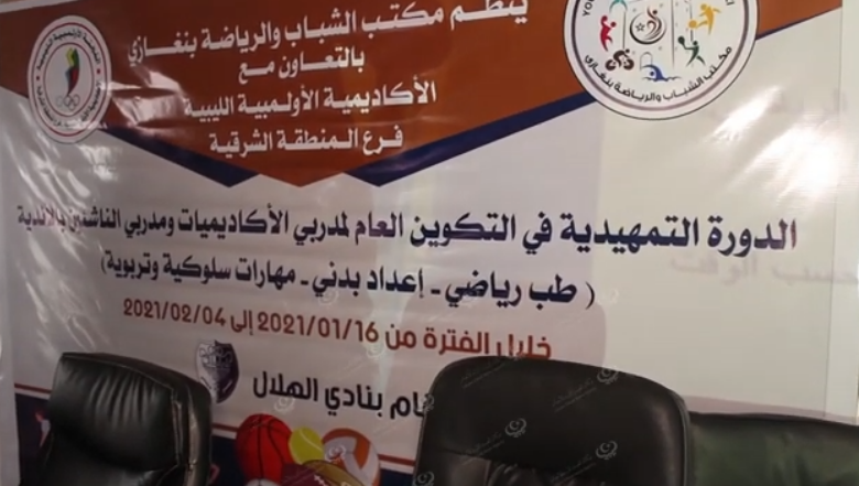 Photo of دورة تمهيدية للتكوين العام لمدربي الأكاديميات والناشئين بالأندية ببنغازي