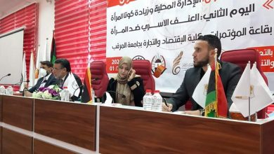 Photo of الملتقى الأول للمرأة الليبية والقانون ببلدية الخمس