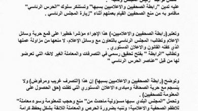 Photo of رابطة الصحفيين والإعلاميين سبها تصدر بيان احتجاج