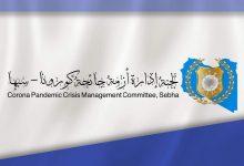 Photo of لجنة إدارة أزمة (كورونا) بسبها توصي بإغلاق تام للمدينة مدة أسبوعين