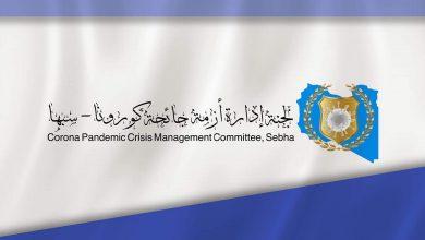 Photo of لجنة مكافحة (كورونا) سبها تطلب من المواطنين الوقف الفوري لإحياء وإقامة المناسبات الاجتماعية