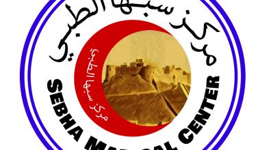 Photo of قسم النساء والولادة بمركز سبها الطبي يستقبل (32) حالة إيواء