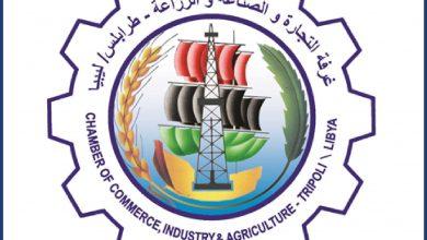 Photo of غرفة التجارة والصناعة والزراعة طرابلس تدعو منتسبيها لوقفة احتجاجية