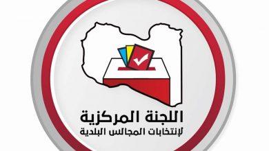 Photo of اللجنة المركزية لانتخابات المجلس البلدية تنوه بأنها لم تعلن بعد عن أي نتائج تتعلق بانتخاب المجلس البلدي طرابلس المركز