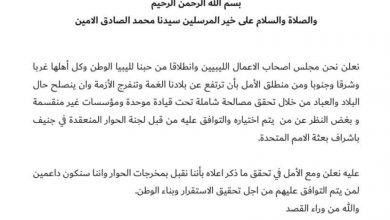Photo of مجلس أصحاب الأعمال الليبيين يرحب بمخرجات ملتقى الحوار