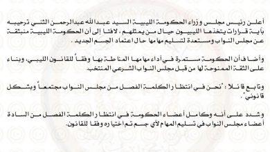 """Photo of """"الثني"""" : مستعدون لتسليم السلطة حال اعتماد الجسم الجديد من مجلس النواب"""