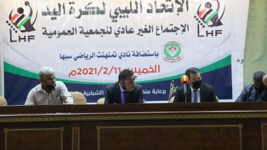 Photo of الاجتماع غير العادي للجمعية العمومية للاتحاد الليبي لكرة اليد