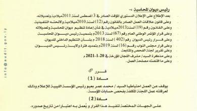 Photo of إيقاف رئيس المؤسسة الليبية للإعلام احتياطيا عن العمل