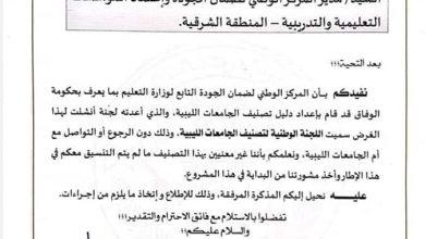 Photo of جامعة بنغازي تحتج على تصنيف المركز الوطني للجامعات الليبية