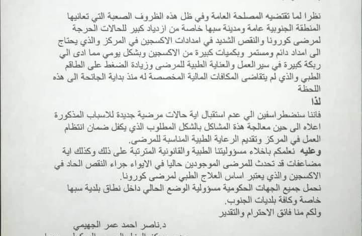 Photo of بسبب المكافأت المالية والامكانيات الطبية.. مركز العزل الصحي سبها يهدد بالتوقف
